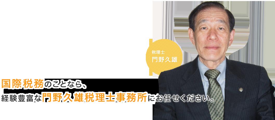 国際税務のことなら、経験豊富な門野久雄税理士事務所にお任せください。